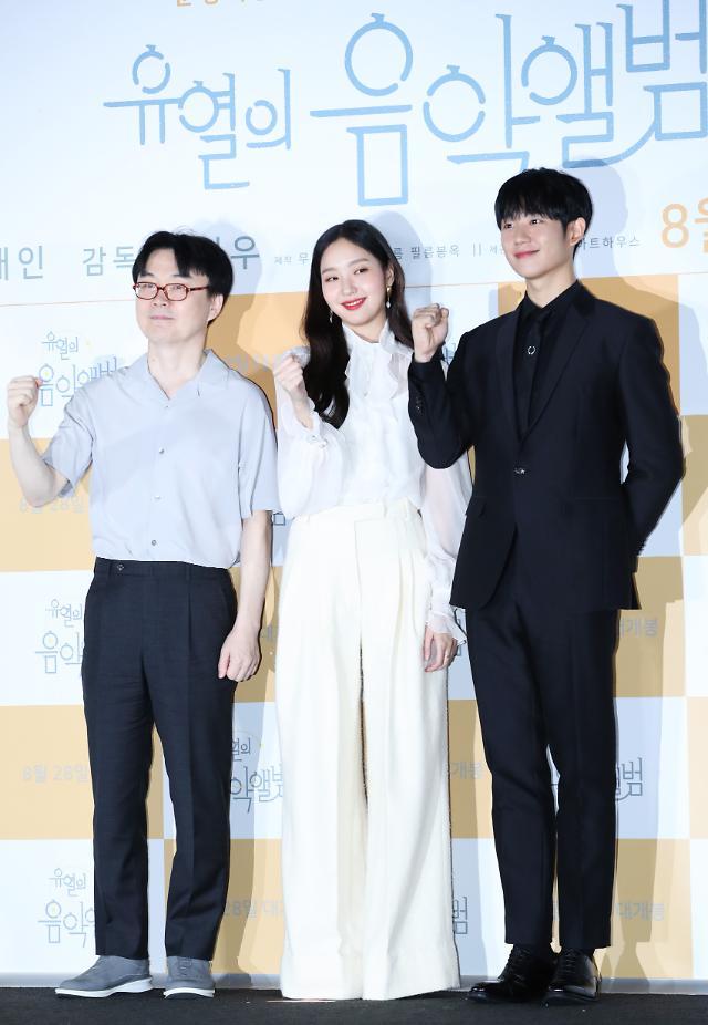 음악앨범 정지우 감독·정해인·김고은이 추천한 음악은?