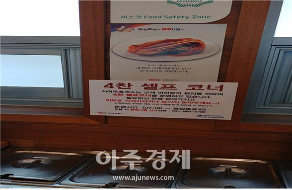 도로공사 서여주휴게소, 고랭지 김치로 음식맛 차별화 승부