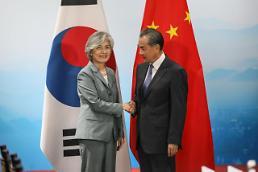 .韩中外长在京举行会晤.