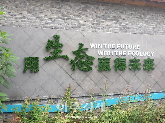 [중국이야기] 베이징 세계원예박람회에서 본 아름다운 중국