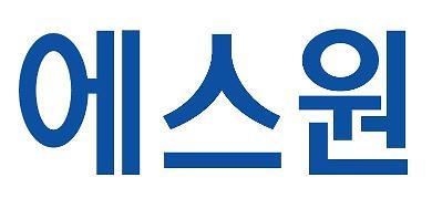 에스원, '삼성긴급구호세트' 제작비 5억원 적십자사 기부