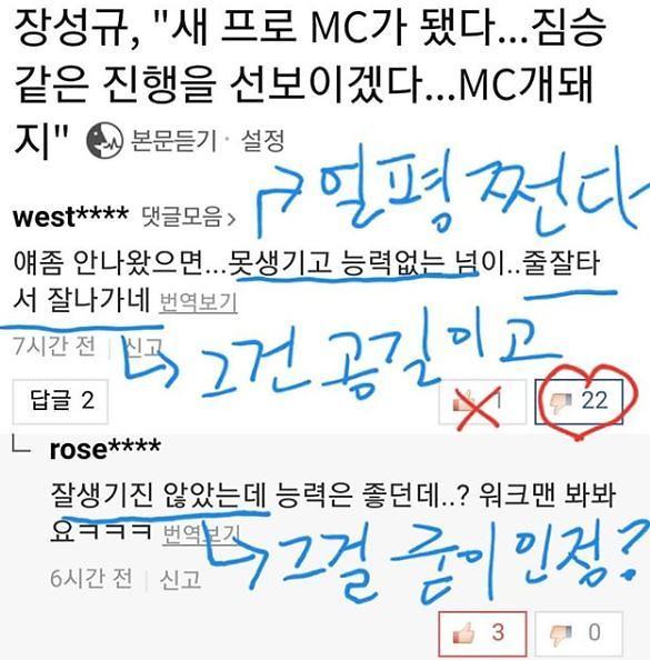 """[슬라이드 #SNS] 장성규 선플·악플 대처법은? """"선넘규 관종력 인정"""" #한끼줍쇼"""
