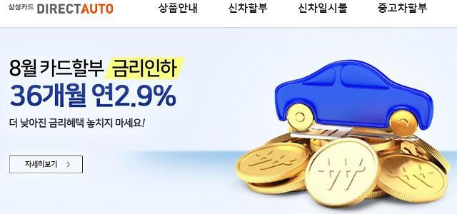 삼성카드 '다이렉트 오토'서 차량 구매 시 휴가비 지원