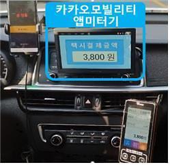카카오모빌리티 '앱미터기' 출시길 열렸다… ICT규제샌드박스 7건 통과