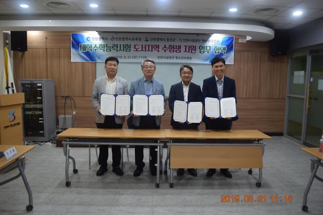 인천시-시 교육청-옹진군-시 청소년수련관 ,대학수학능력시험 도서지역 수험생 지원 업무 협약 체결