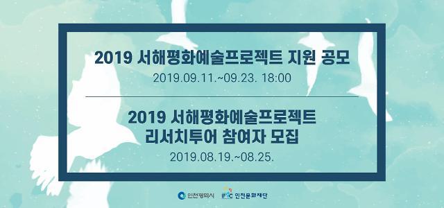 인천문화재단,'서해평화예술프로젝트'지원 공모