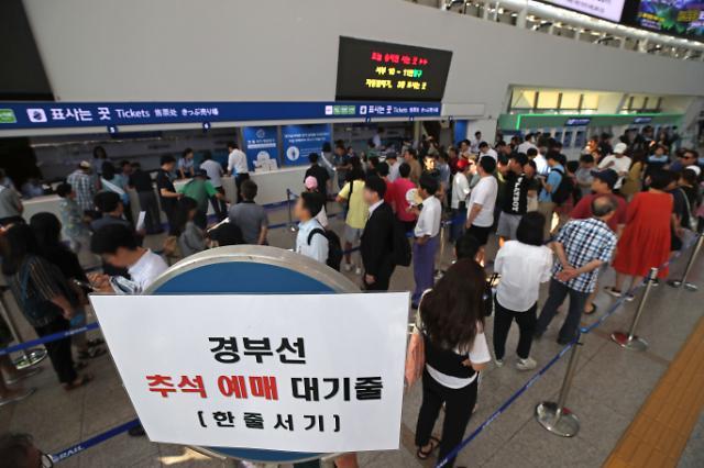 코레일, 추석 승차권 예매율 49.3%…잔여석 판매 시작