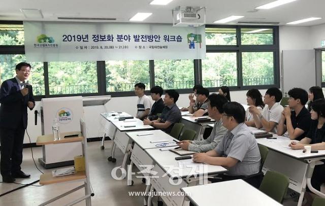한국산림복지진흥원, 대전숲체원서 정보화 공동연수