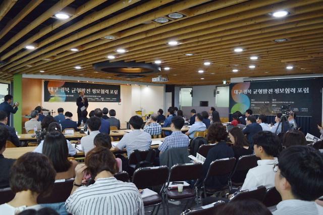 KEIT, 대구·경북 균형발전 정보협력 포럼 개최