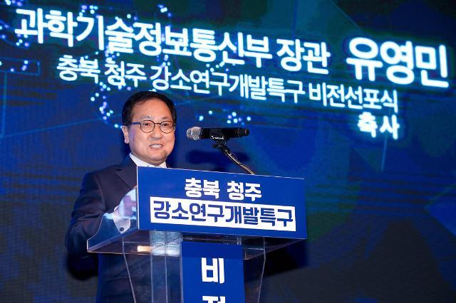 """유영민 장관, 청주 강소특구 비전선포식서 """"스마트 IT부품 선도"""""""