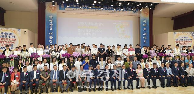대진대학교, 제18회 대한민국 청소년 발명 아이디어 경진대회 대상수상