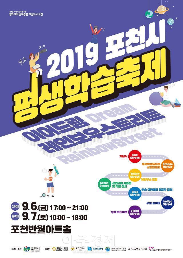 포천반월아트홀서 '2019년 포천시 평생학습축제' 개최