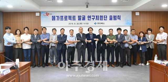 경북도, '메가프로젝트 발굴 연구지원단' 구성·출범