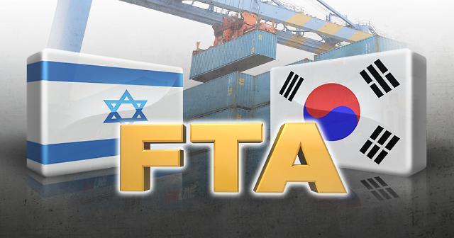 韩国和以色列自贸协定谈判达成一致