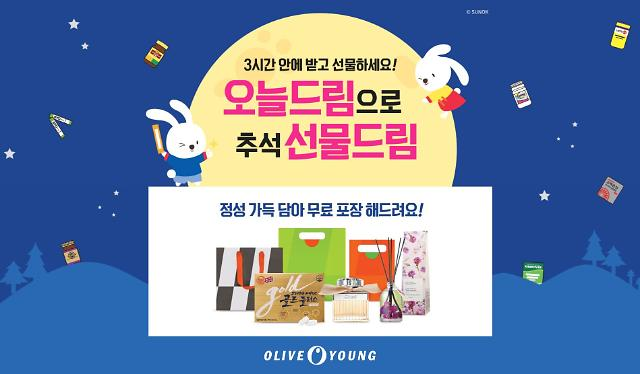 올리브영, 오늘부터 배송시 '선물포장'…추석 마케팅 돌입