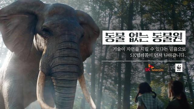 SK텔레콤, WWF와 동물 없는 동물원 캠페인