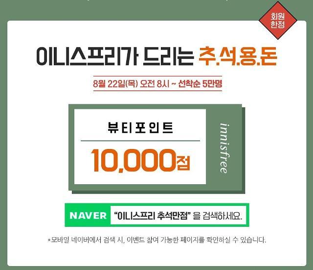 '한국콜마 리스트' 이니스프리, 추석만점 이벤트···'0원 트트박스' 선착순
