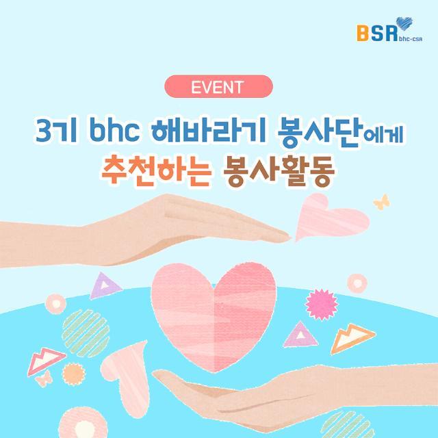 "bhc치킨, BSR 봉사활동 추천댓글 달고 ""치킨 먹자"""