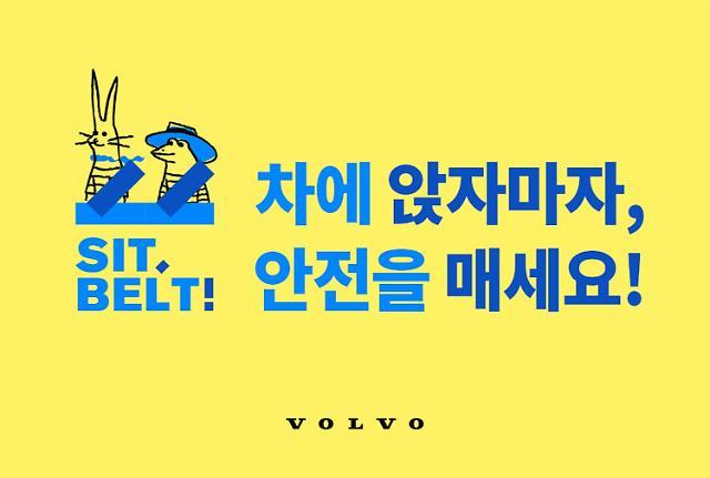 볼보자동차, 전 좌석 안전벨트 착용 캠페인 참가자 120만명 돌파