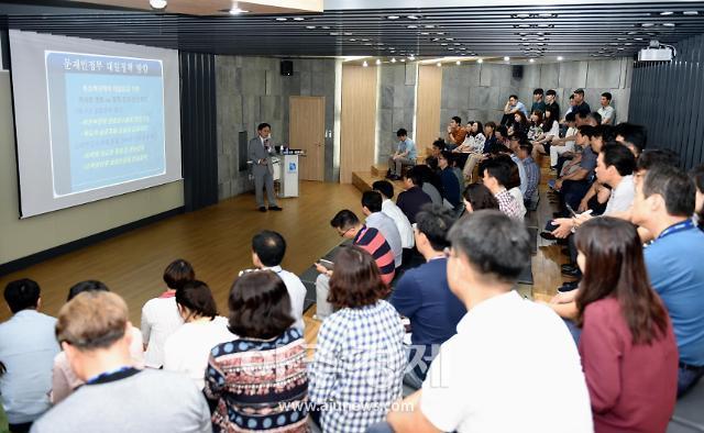 북부청사 공직자 대상 일본 수출규제 조치 대응 관련 특강