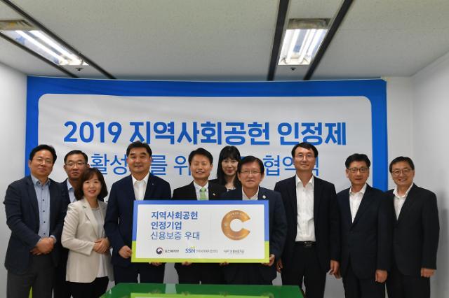 보건복지부-한국사회복지협의회-신용보증기금, 업무협약 체결