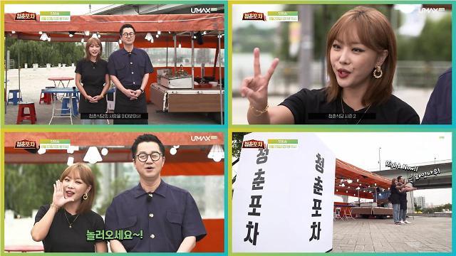 홈초이스, 자체 제작 예능 청춘포차 23일 첫 방송