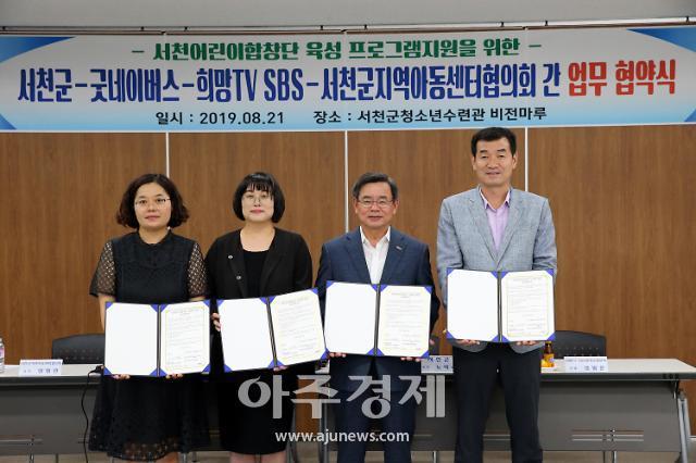 서천군, 어린이합창단 지원 위해 3개 기관과 업무 협약