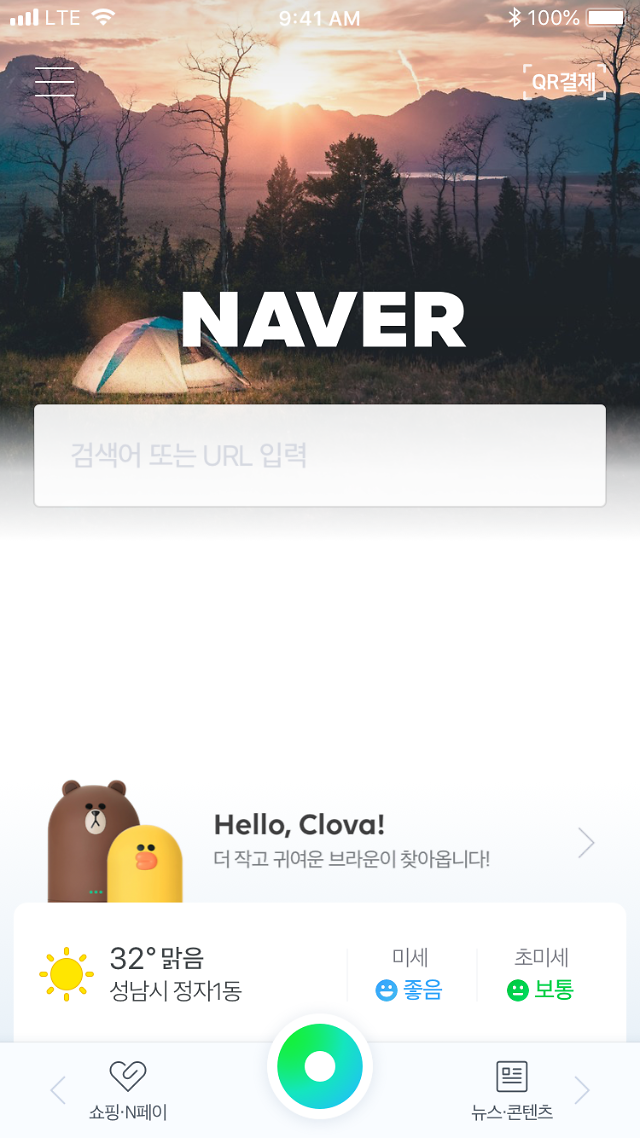 [네이버 테크인사이드] ⑬ 포털 네이버, AI 버튼 그린닷으로 통(通)한다