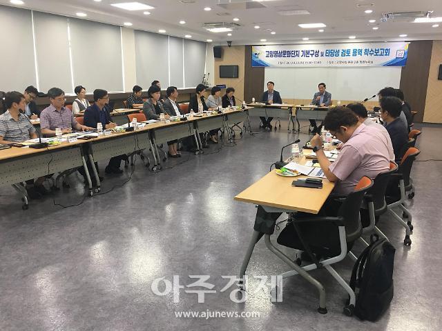 고양시, 고양영상문화단지 기본구상 및 타당성검토 용역 착수보고회 개최