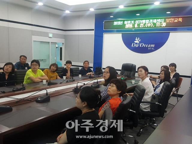 동두천시 CCTV 통합관제센터 관제요원 보안교육 실시