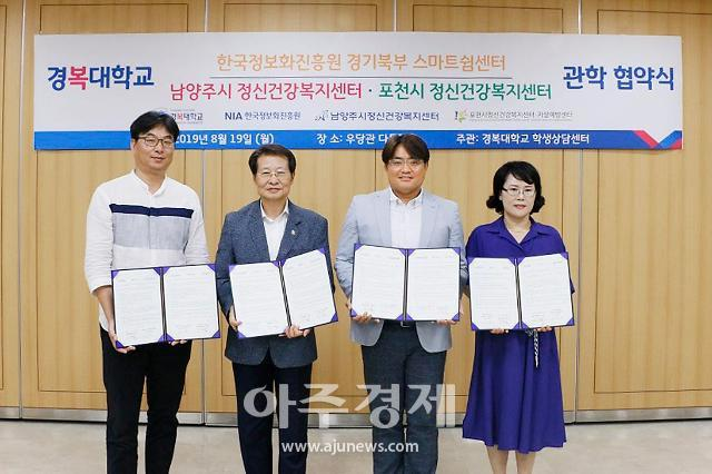 경복대, 한국정보화진흥원 경기북부스마트쉼센터 등과 관학 협약