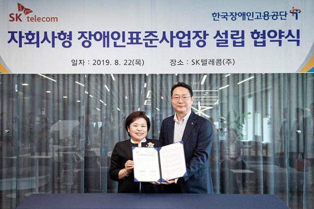 SK텔레콤, 장애인 표준사업장 설립...일자리 창출 앞장