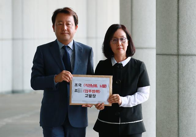 [포토] 한국당, 조국 법무장관 후보자 검찰 고발