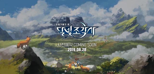 카카오게임즈 기대작 모바일 MMORPG '달빛조각사' 티저페이지 오픈