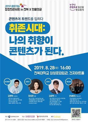 콘진원, 28일 전북 콘텐츠코리아랩과 '창창한 콘서트 in 전북' 개최
