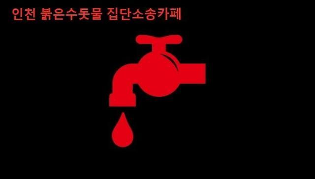 청라총연, 인천시 상대로 붉은 수돗물 피해보상 요구 집단소송 추진