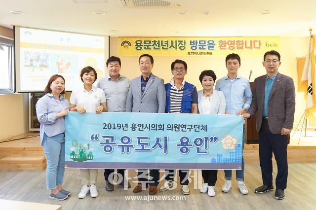 용인시의회 공유도시 용인, 경기공유마켓(전통시장) 벤치마킹