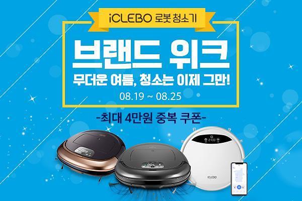 """유진로봇, '아이클레보 브랜드위크' 진행…""""최대 50% 할인"""""""