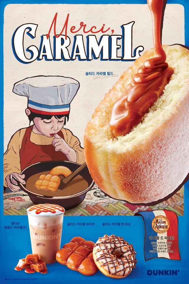 던킨도너츠, 8월 이달의 도넛 출시