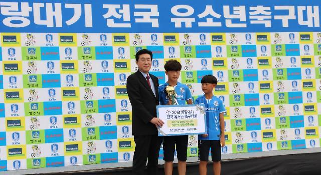 동국제약, 마데카솔 화랑대기 전국 유소년 축구대회 시상식 후원