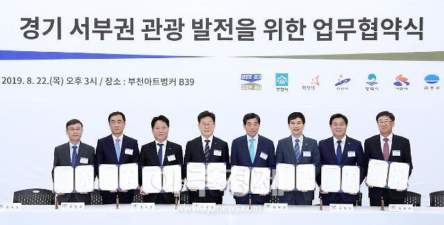경기도-경기서부권문화관광협의회, 문화관광벨트 조성 '맞손'