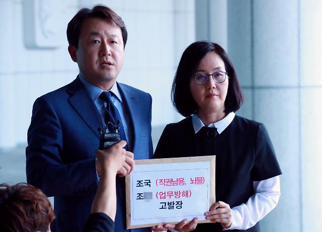 한국·바른미래, 조국 부녀 검찰 고발…직권남용·뇌물·업무방해 혐의