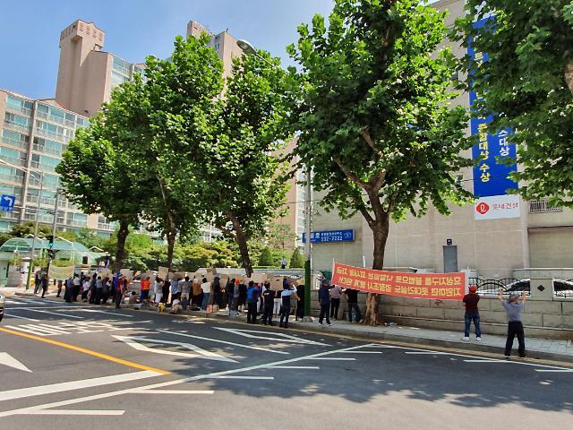 [속보]한국투자증권에 뿔난 인천효성도시개발 철거민 비대위,이번에는 롯데건설에서 시위