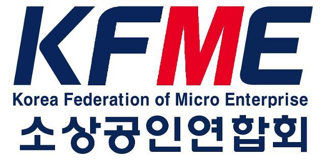 소상공인연합회, 중기부에 정관변경 승인 요청 제출…정치세력화