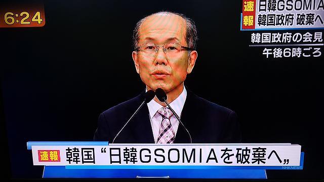 [포토] 지소미아 종료 결정 보도하는 NHK