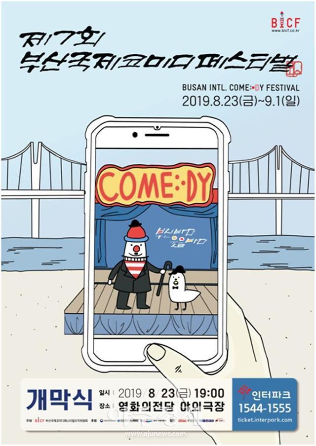 부산국제코미디페스티벌 개막…국내외 유명 코미디 블루카펫