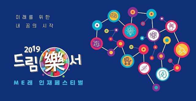 삼성전자, 청소년 진로탐색 페스티벌 2019 드림락서 개최