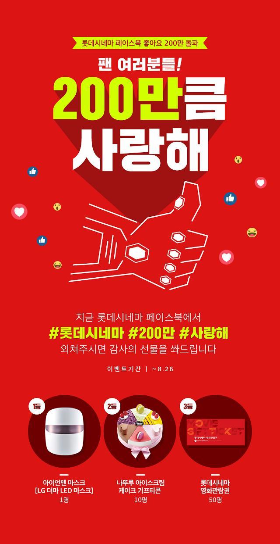 롯데시네마, 응원 댓글 달고 선물 받자…200만큼 사랑해 이벤트