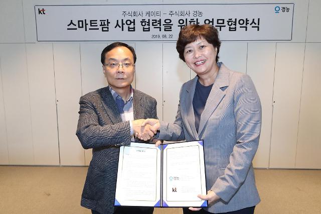KT-경농, '스마트팜' 사업협력...ICT기술로 재배환경 조절
