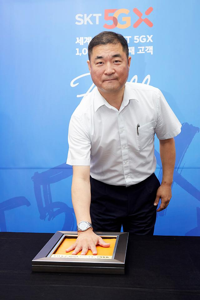 SKT 5GX 100만번째 고객 찾았다… 을지로 '5G 고객 명예의 전당'에
